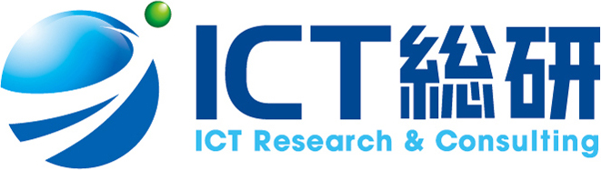 ICT総研 ICT Research & Consulting