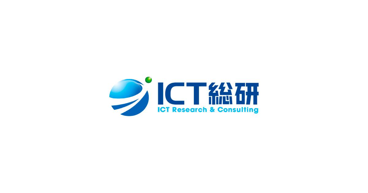 ICT総研【ICTマーケティング・コンサルティング・市場調査はICT総研】