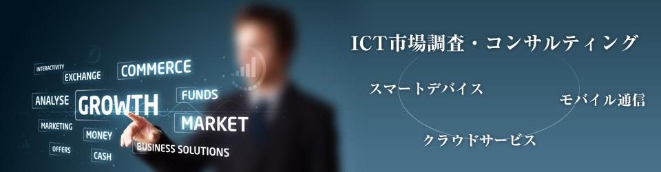ICT市場調査・コンサルティング スマートデバイス・モバイル通信・クラウドサービス