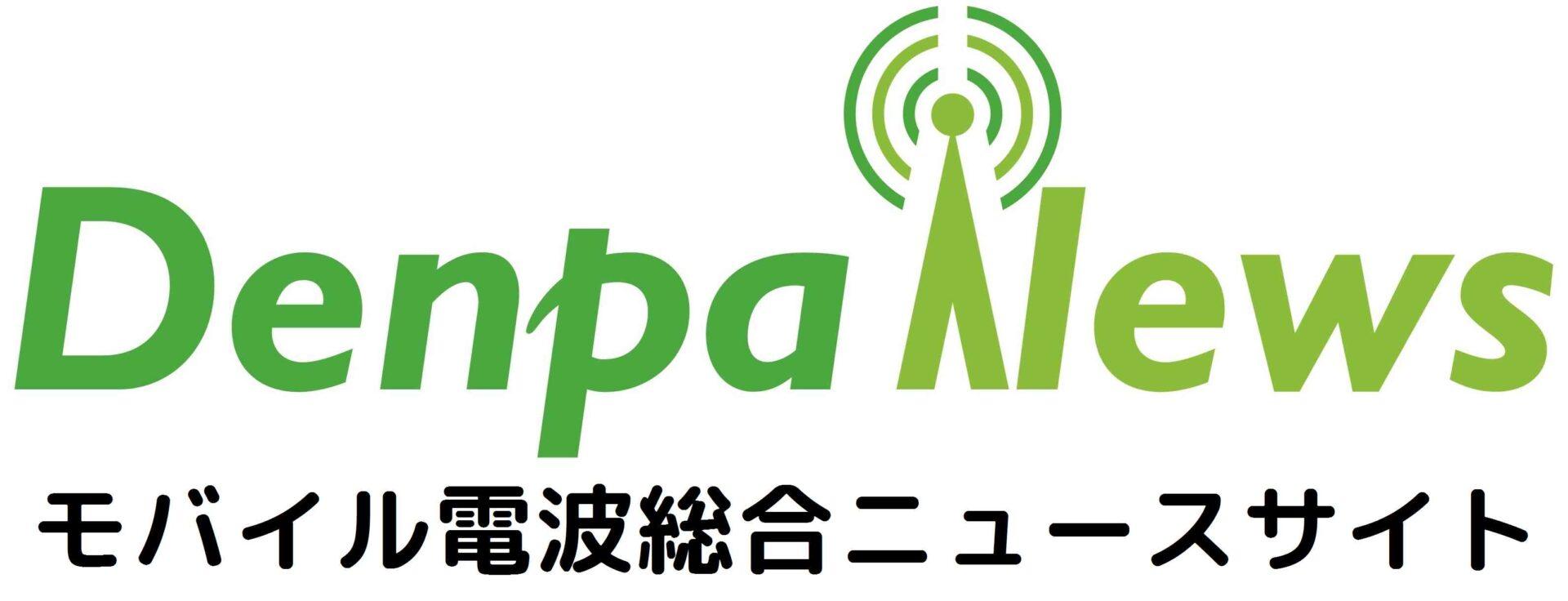 Denpa Newsはこちら