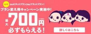 【業界トピックス】au、ピタット/フラットプランへの変更で最大で700円をキャッシュバック「プラン変え得キャンペーン」