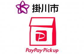 【業界トピックス】「PayPayピックアップ」を使ったキャンペーン、静岡県掛川市で実施