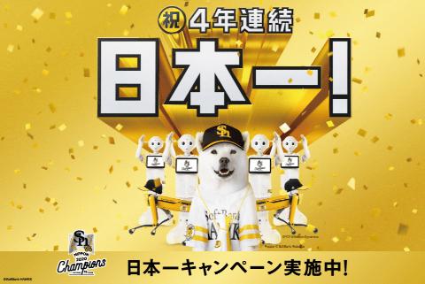 【業界トピックス】ソフトバンク各社が「ソフトバンクホークス 日本一キャンペーン」を実施